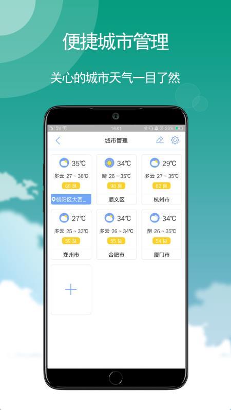 玛雅天气 5.5.12 安卓版
