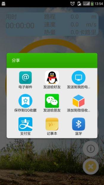 咕咚健身计步器 6.1.8 安卓版