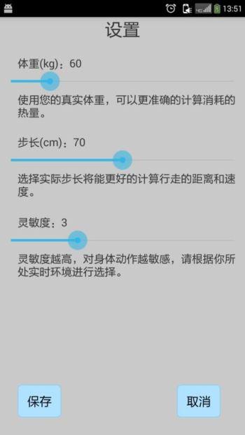 咕咚健身计步器 3.9.6 安卓版