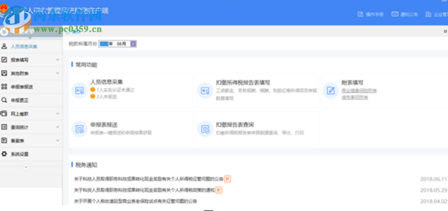 湖北省自然人税收管理系统扣缴客户端 3.1.009 官方版