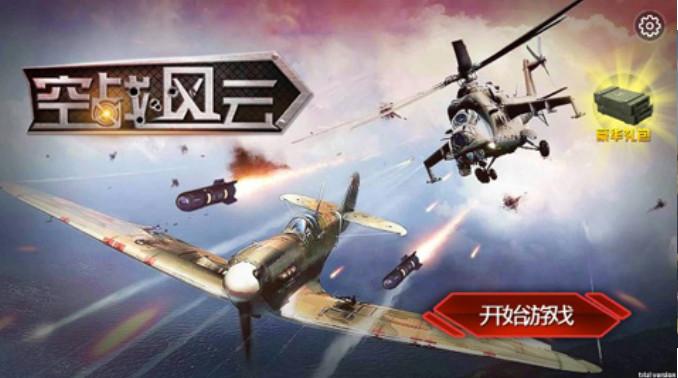 空战风云(5)