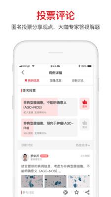 爱病理 2.5.8 手机版