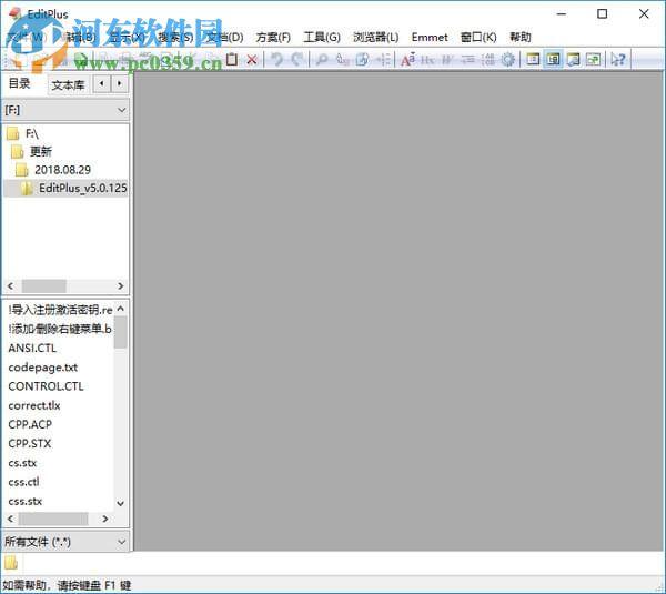 editplus中文版