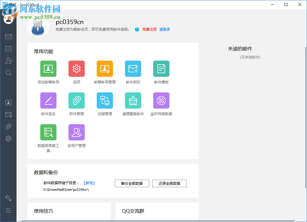 畅邮(Dreammail Pro)
