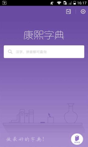 康熙字典app下载 康熙字典下载 1.9.7 手机版 河东软件园