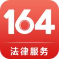 164壹律师