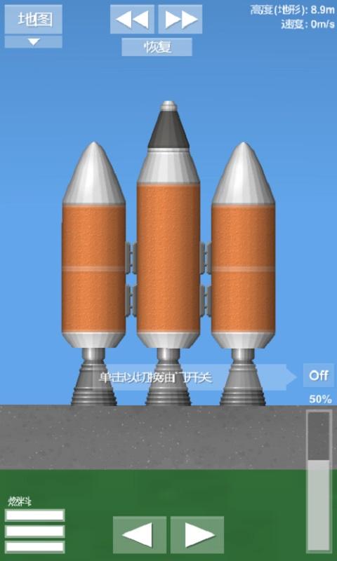 航天模拟器(5)