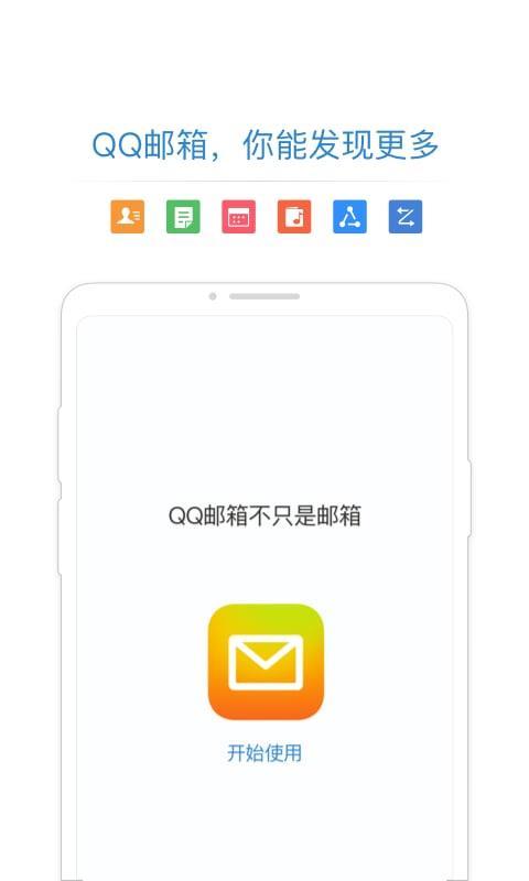 QQ邮箱(2)