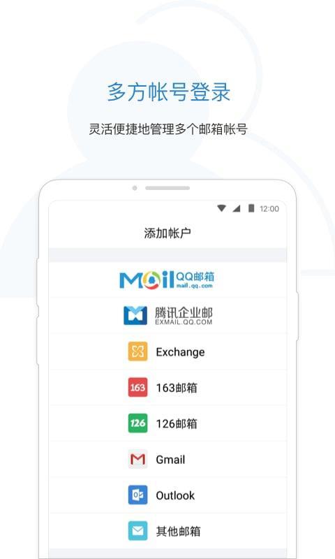 QQ邮箱(3)