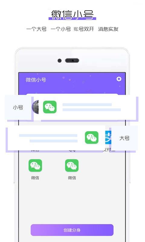 微信小号 4.2.8 手机版