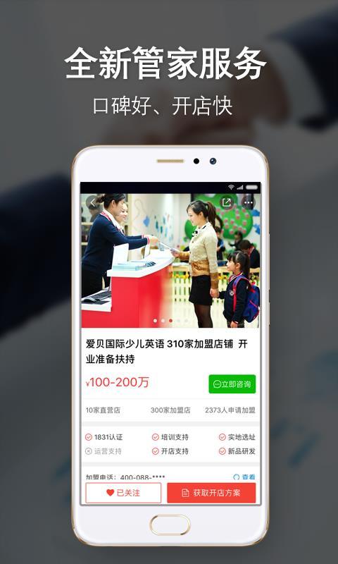 中国加盟网(2)