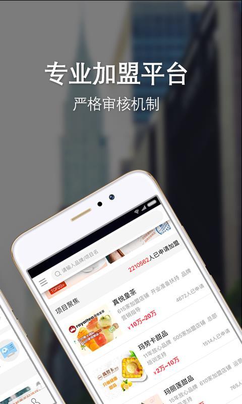 中国加盟网(3)