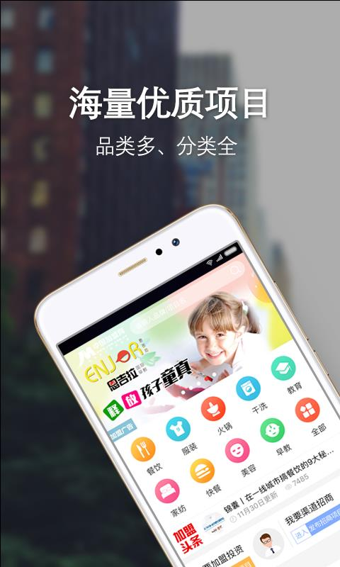 中国加盟网(1)
