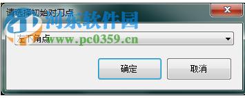 玻璃刻花软件下载 1.3.1 免费版