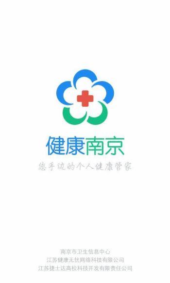 健康南京(3)
