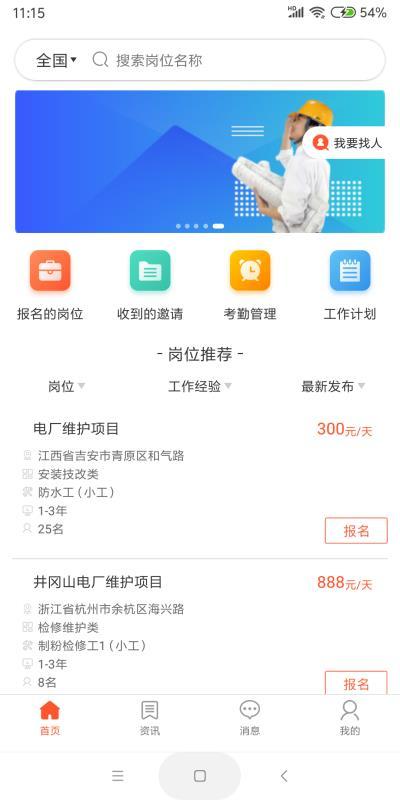 检修圈 1.0.1 手机版
