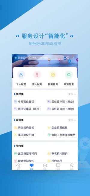 云南一部手机办事通(2)