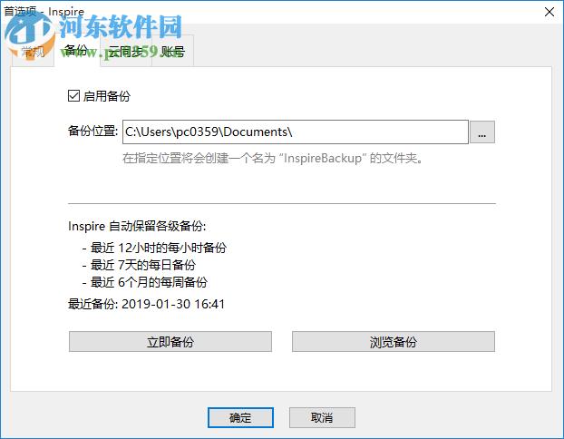 Inspire(灵感写作软件) 2.25.0 官方版
