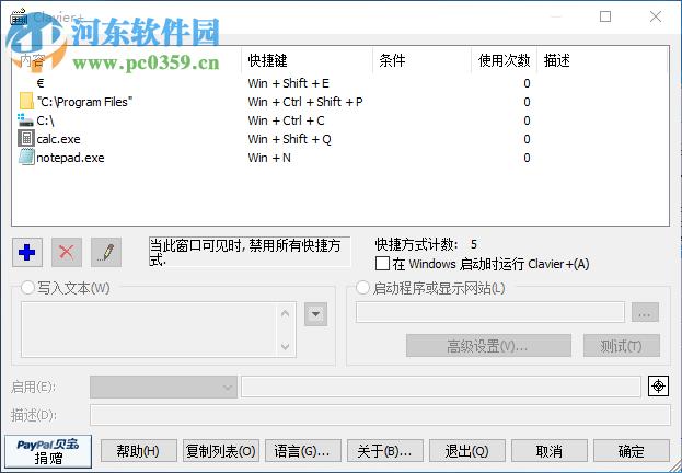 Clavier Plus(快捷键创建工具) 10.8.3 绿色中文版