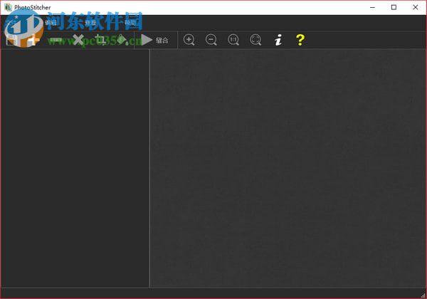 全景照片合成软件