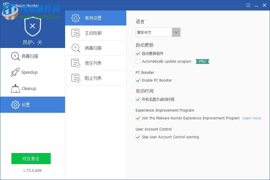 Glarysoft Malware Hunter Pro(恶意程序扫描软件)