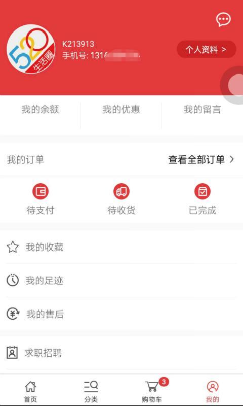 520批发网 1.6.9 手机版