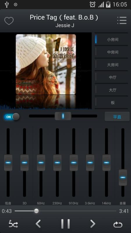 EQ 音乐 2.9.13 安卓版
