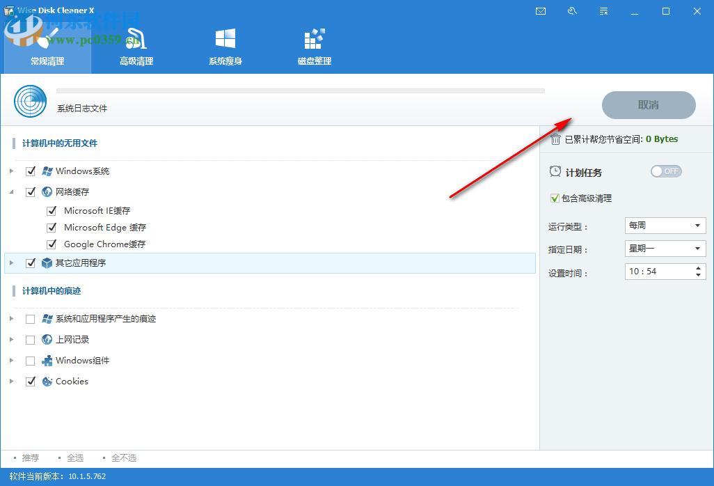 Wise Disk Cleaner x(磁盘清理/整理工具) 10.1.5.762 去广告精简版