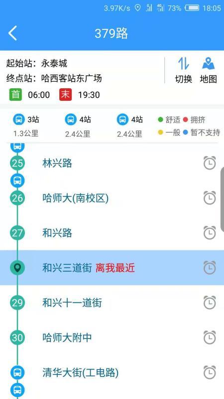哈尔滨交通出行 1.2.1 手机版