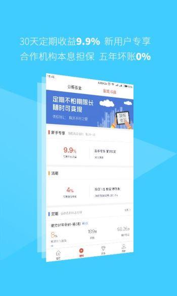 一路财富 4.8.8 手机版