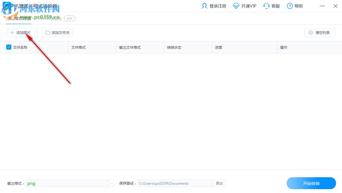 迅捷图片格式转换器 1.0 官方版