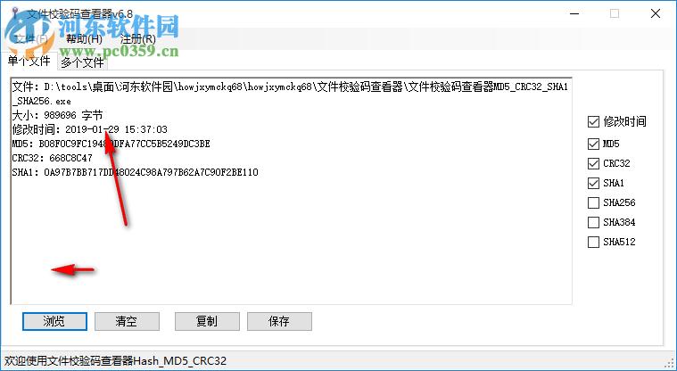 文件校验码查看器 6.8 绿色版