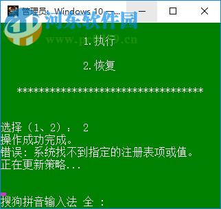 windows10一键优化工具 0.0.0.2 免费版