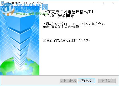 闪电极速格式工厂 7.2.6 官方版