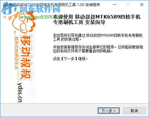 移动叔叔专用MTK刷机工具 3.1304.0 免费版