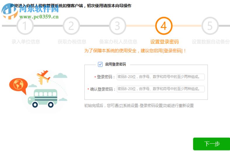 广西自然人税收管理系统扣缴客户端3.1.09