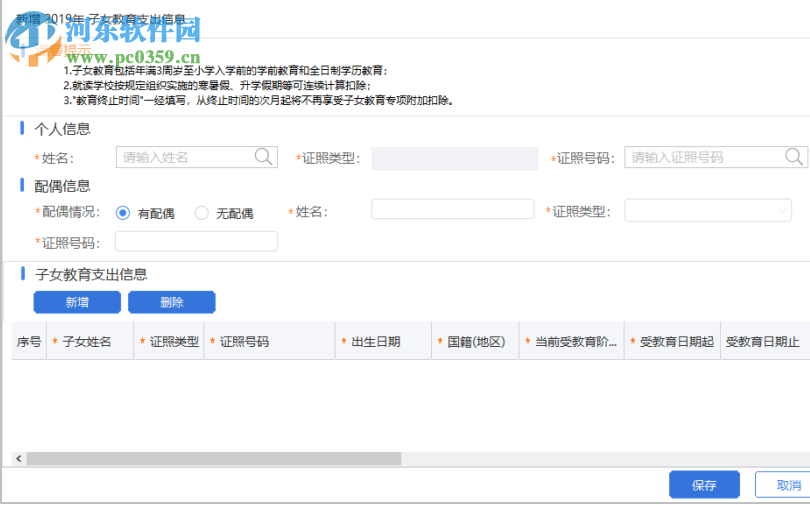 广西自然人税收管理系统扣缴客户端 3.1.005 官方版