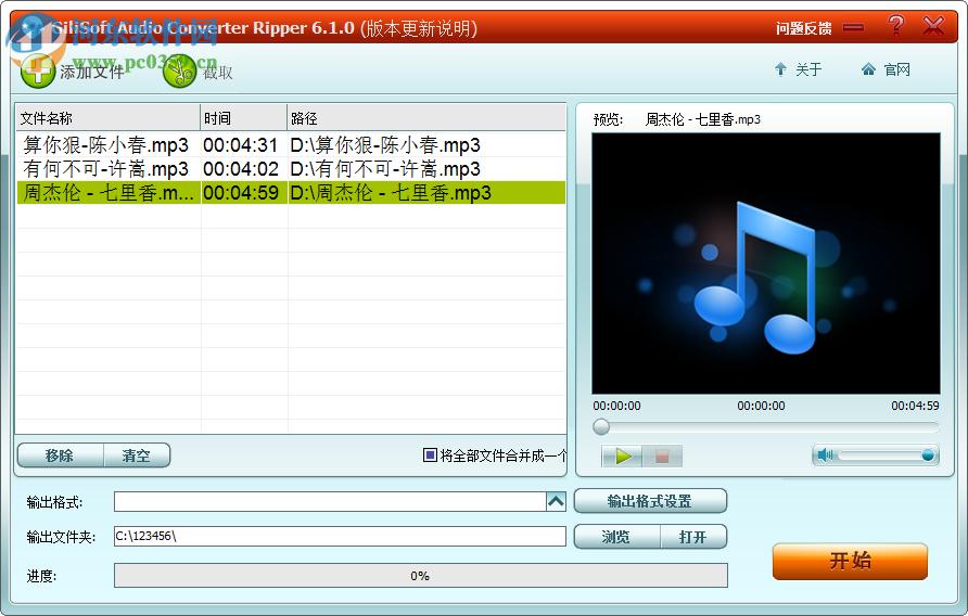 GiliSoft Audio Converter Ripper(音频转换工具) 6.1.0 中文版