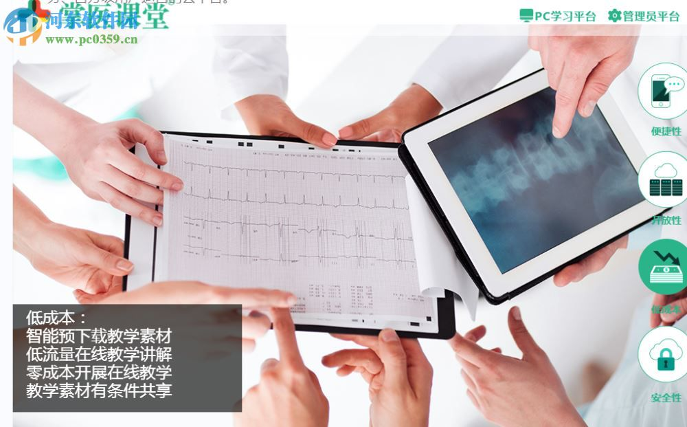 掌医课堂直播客户端 1.0.4 官方版
