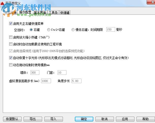 t20天正建筑 v5.0下载 破解版