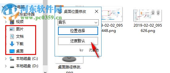 桌面位置修改工具 1.0 免费版