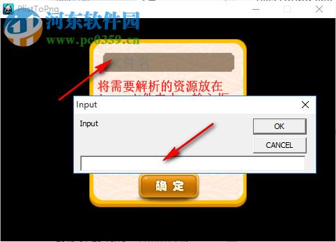PlistToPng(pvr资源拆图工具) 1.0 免费版