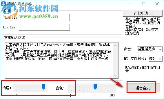 腾讯AI语音合成软件 20190223 免费版