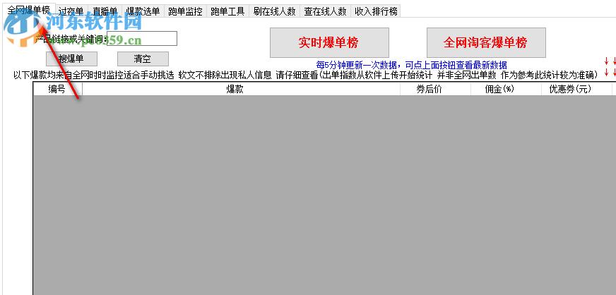 千语淘客助手下载 437 官方版