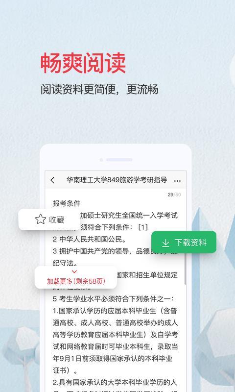 爱问共享资料 1.7.0 手机版