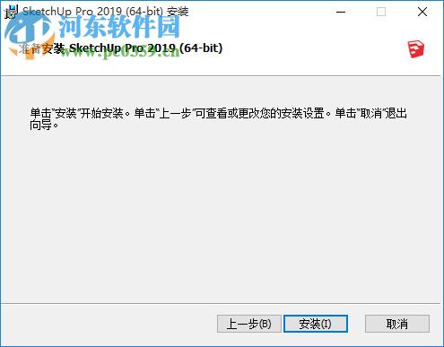 sketchup pro 2019中文破解版 19.0 附注册补丁
