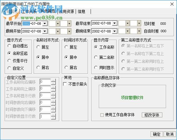 CCproject双代号进度计划编制软件