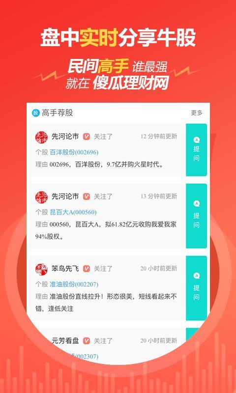 傻瓜理财炒股 3.3.7 手机版