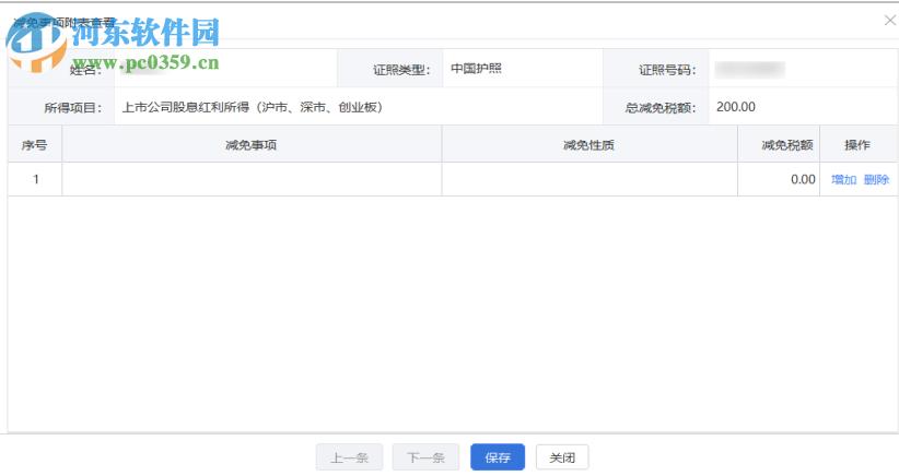 福建省自然人税收管理系统扣缴客户端 3.1.005 官方版