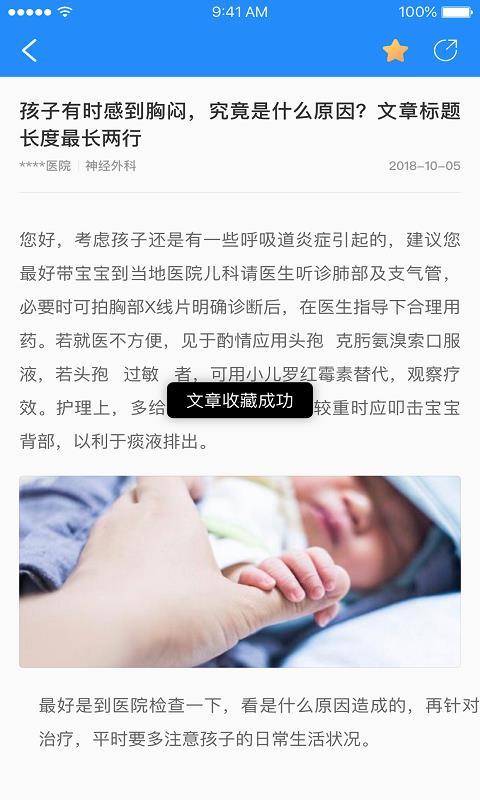 荟医健康(4)
